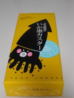ikasumi1
